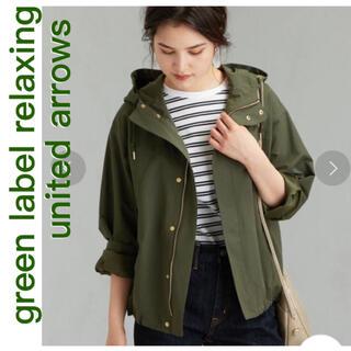 green label relaxing - 大人気 マウンパ マウンテンパーカー モッズコート ミリタリージャケット