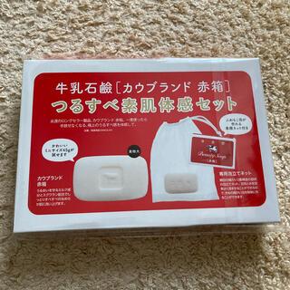 COW - マキア付録 牛乳石鹸 赤箱