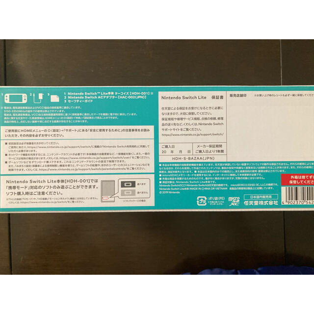 Nintendo Switch(ニンテンドースイッチ)の任天堂 スイッチ ライト ターコイズカラー エンタメ/ホビーのゲームソフト/ゲーム機本体(家庭用ゲーム機本体)の商品写真