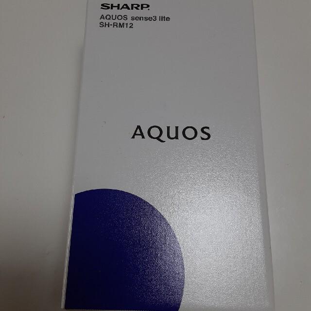AQUOS(アクオス)のAQUOS sense3 lite SH-RM12 スマホ/家電/カメラのスマートフォン/携帯電話(スマートフォン本体)の商品写真