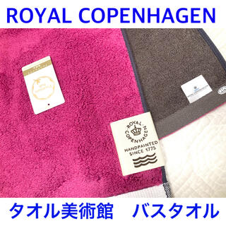 ロイヤルコペンハーゲン(ROYAL COPENHAGEN)の新品未使用ロイヤルコペンハーゲン バスタオル ピンク ブラウン タオル美術館(タオル/バス用品)