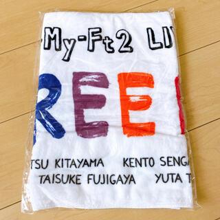 キスマイフットツー(Kis-My-Ft2)のキスマイ FREE HUGS! スポーツタオル(アイドルグッズ)