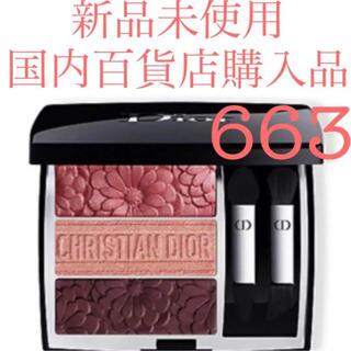 Dior - ディオール 663 限定 アイシャドウ