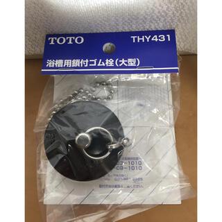 トウトウ(TOTO)のTOTO 浴槽用 ゴム栓 THY431(その他)