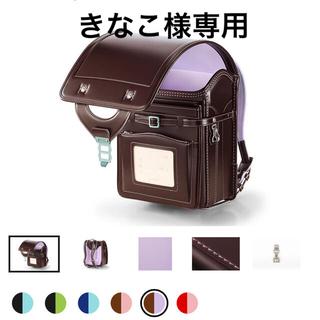 ツチヤカバンセイゾウジョ(土屋鞄製造所)のきなこ様専用 土屋鞄 ランドセル 期間限定!(ランドセル)