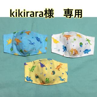 マスク(THE MASK)のkikirara様 専用 恐竜 インナーマスク(外出用品)