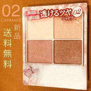 キャンメイク(CANMAKE)の新品❤︎送料無料【キャンメイク】シルキースフレアイズ 02(アイシャドウ)