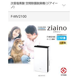 パナソニック(Panasonic)の★新品・未開封★Panasonic ジアイーノF-MV2100 WZ(空気清浄器)