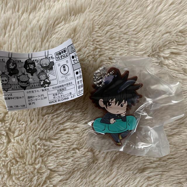 BANDAI(バンダイ)のばんちょうこう 呪術廻戦 伏黒恵 エンタメ/ホビーのアニメグッズ(キーホルダー)の商品写真