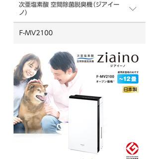 パナソニック(Panasonic)の★新品・未開封★ Panasonic ジアイーノ F-MV2100 WZ(空気清浄器)