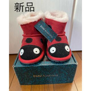 EMU - 【新品】14cm EMU ムートンブーツ てんとう虫