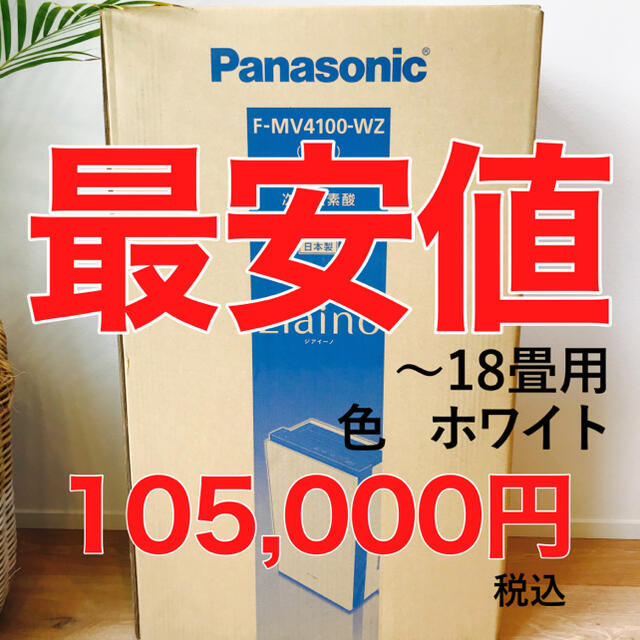 Panasonic(パナソニック)のPanasonic F-MV4100-WZ パナソニックジアイーノ 空気清浄機 スマホ/家電/カメラの生活家電(空気清浄器)の商品写真