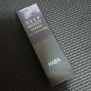 HABA - ディープモイストセラム
