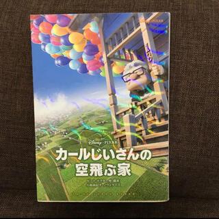 ディズニー(Disney)のカールじいさんの空飛ぶ家 小説 ディズニーピクサー ピートドクター(文学/小説)