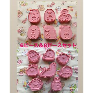すみっコぐらし クッキー型 6ピース&8ピースセット
