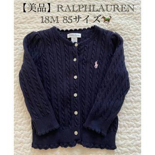 Ralph Lauren - 【美品】ラルフローレン ケーブルカーディガン 18M 85