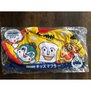 アンパンマン - 【新品】アンパンマン マフラー ガストオリジナル
