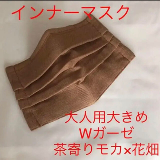 ソウソウ(SOU・SOU)のSale★インナーマスク 茶寄りモカ×モカ系花畑②(その他)