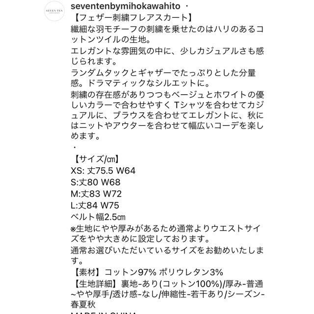 Chesty(チェスティ)の【即完売】seventen MihoKawahito フェザー刺繍スカート  レディースのスカート(ロングスカート)の商品写真