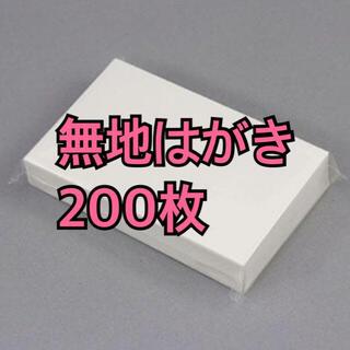 両面無地 ポストカード はがきサイズ 200枚(その他)