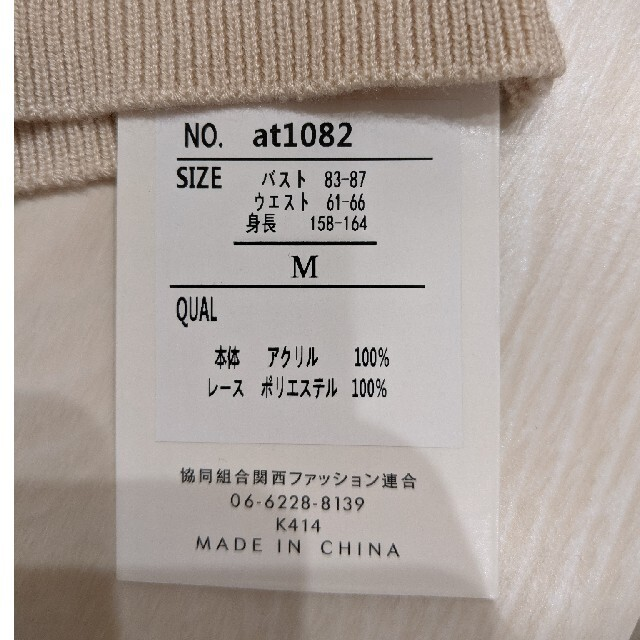 GRL(グレイル)のレースドッキングカシュクールニットトップス[at1082] レディースのトップス(ニット/セーター)の商品写真