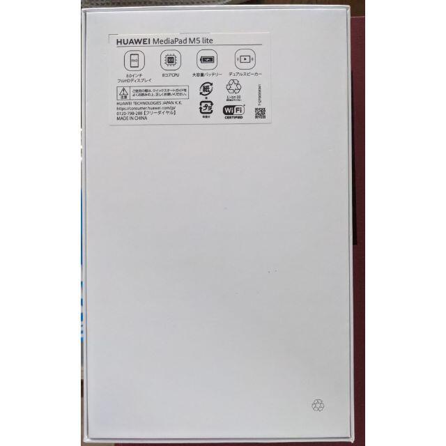 MediaPad M5 lite 8 Wi-Fi JDN2-W09 スマホ/家電/カメラのPC/タブレット(タブレット)の商品写真