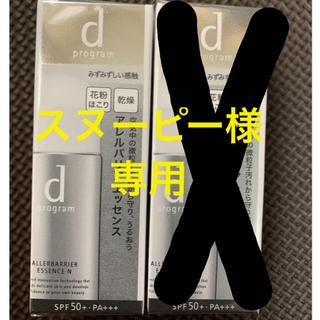 ディープログラム(d program)のdプログラム アレルバリア エッセンス N 1点(美容液)