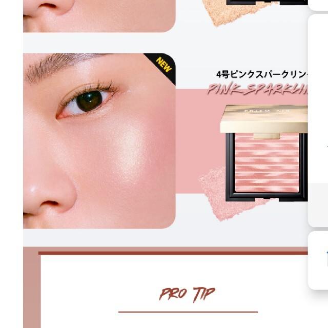 CLIOクリオ★プリズムエアー ハイライター 04 コスメ/美容のベースメイク/化粧品(フェイスパウダー)の商品写真