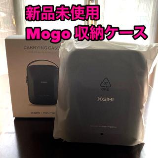 アンドロイド(ANDROID)の《3月値下げ》新品未使用 Xgimi Mogo / MoGo pro 収納ケース(プロジェクター)