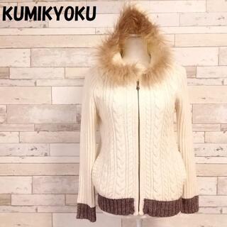 クミキョク(kumikyoku(組曲))の【人気】組曲 ファー付きフード ケーブルニットジャケット サイズ2 レディース(その他)