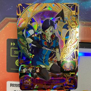 BANDAI - ドラゴンボールヒーローズ 魔神ロベル