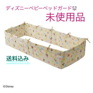 Disney - 【未使用品】ベビーベッドガード
