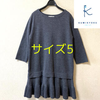 クミキョク(kumikyoku(組曲))の大きいサイズ【KUMIKYOKU】サイズ5  ニットワンピース(ひざ丈ワンピース)