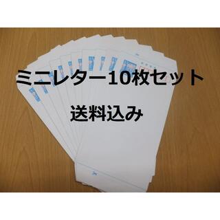 ミニレター 普通書簡 郵便書簡 10枚セット 送料込(ファイル/バインダー)