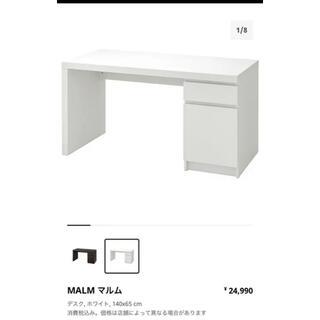 IKEA - IKEA デスク(ホワイト) 140センチ×65センチ
