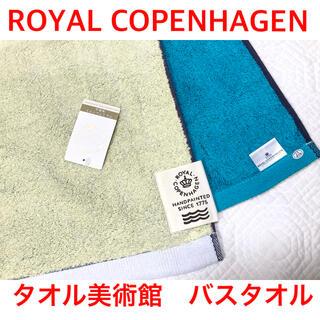 ロイヤルコペンハーゲン(ROYAL COPENHAGEN)の新品未使用ロイヤルコペンハーゲン バスタオル グリーン系 タオル美術館(タオル/バス用品)