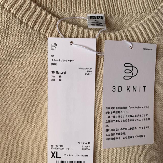 UNIQLO(ユニクロ)の新品 UNIQLO U ユニクロユー 3Dクルーネックセーター ナチュラル XL メンズのトップス(ニット/セーター)の商品写真