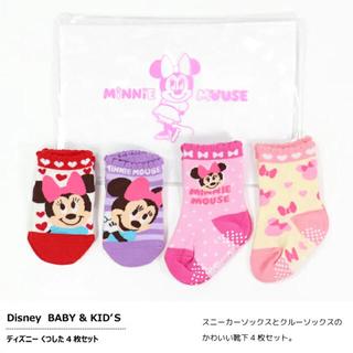 Disney - 新品未使用 靴下 ミニー 9-15cm 4点セット