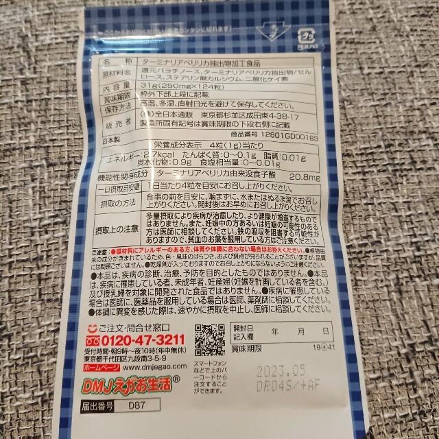 【新品】DMJ えがお生活 糖脂ケア コスメ/美容のダイエット(ダイエット食品)の商品写真