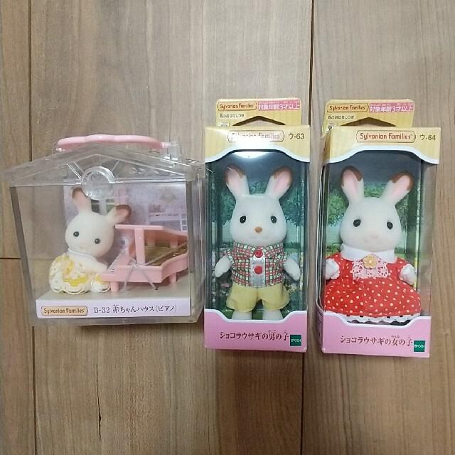 EPOCH(エポック)のシルバニアファミリー キッズ/ベビー/マタニティのおもちゃ(ぬいぐるみ/人形)の商品写真
