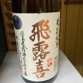 飛露喜 1800ml(日本酒)