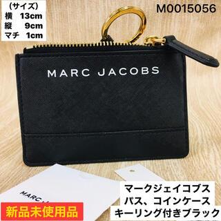 マークジェイコブス(MARC JACOBS)の新品 マークジェイコブス !人気商品 パス、コインケース キーリング付きブラック(名刺入れ/定期入れ)