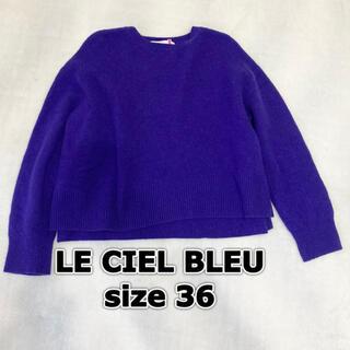 ルシェルブルー(LE CIEL BLEU)のクリーニング済美品★LE CIEL BLEU ルシェルブルー カシミアニット(ニット/セーター)