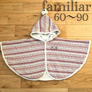 familiar - m様専用!【良品】ファミリア ポンチョ 編み込み ニット 60〜90