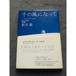 コウダンシャ(講談社)の千の風になって/本(文学/小説)