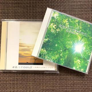 2枚セット アルファ波 CD(ヒーリング/ニューエイジ)