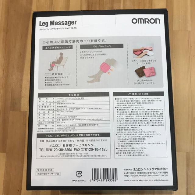 OMRON(オムロン)の【新品】レッグマッサージャー OMRON ピンク コスメ/美容のボディケア(フットケア)の商品写真