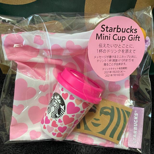 Starbucks Coffee(スターバックスコーヒー)のスターバックス*ミニギフト*ヴィア*バレンタインセット チケットの優待券/割引券(フード/ドリンク券)の商品写真