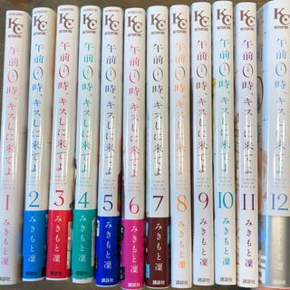 【全巻セット】午前0時、キスしに来てよ 1-12巻 完結