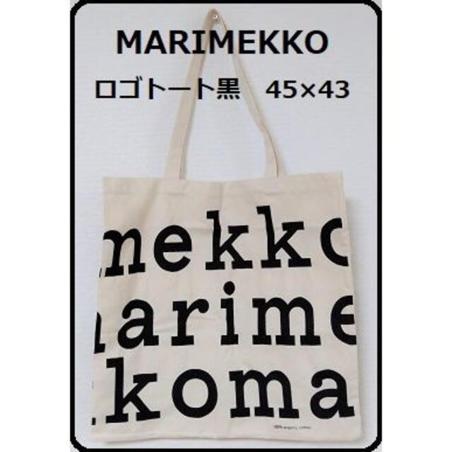 marimekko(マリメッコ)のmarimekko マリメッコ ロゴ トートバッグ 【黒色】 レディースのバッグ(トートバッグ)の商品写真